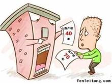 现在房子产权多少年 多数购房者对房屋产权问题一知半解
